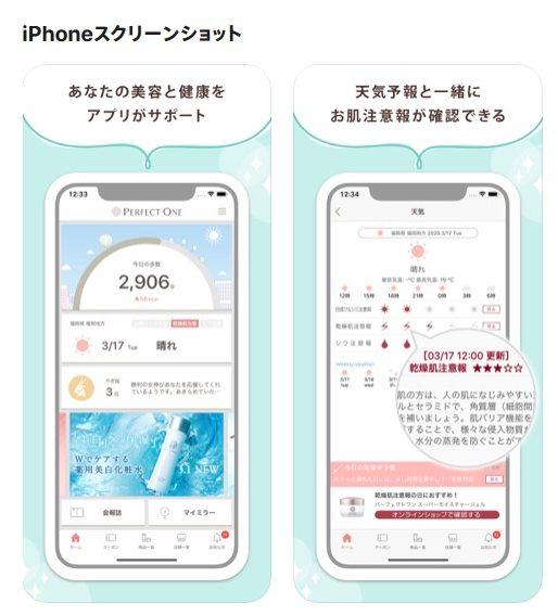 パーフェクトワンアプリ