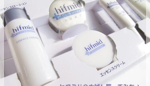 小林製薬 ヒフミド お試しセットを使ってみたレビュー記事の写真