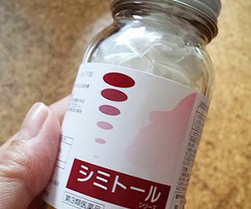 シミトール限定980円!30日間お肌のシミ取りトライアル!